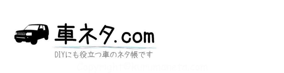 車ネタ.com