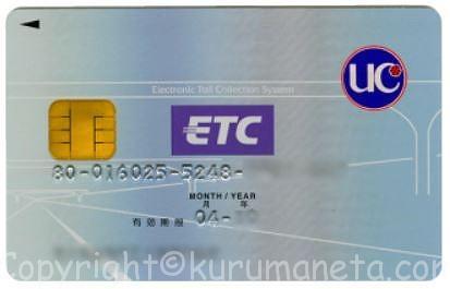 【お得】新会社でもすぐにETCカードを持つ方法【法人ETC】