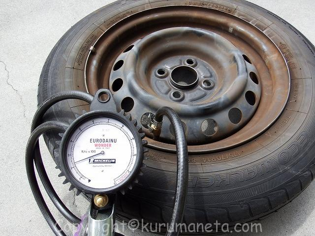 15既定の空気圧を入れる (1)