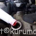 【オイル漏れ止め剤】ホルツ、E-plus(エンジンリークストッパー)の使い方