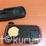 CV5W型デリカD5のリモコンキーのボタン電池交換方法